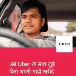 Uber Inc.