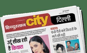 Hindustan City Delhi