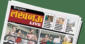Hindustan Lucknow Live