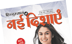 Hindustan Nayi Dishayen