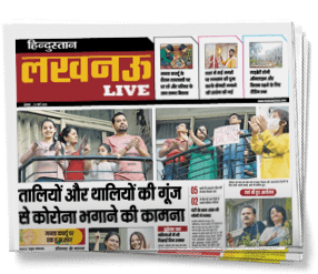 Hindustan Lucknow Live